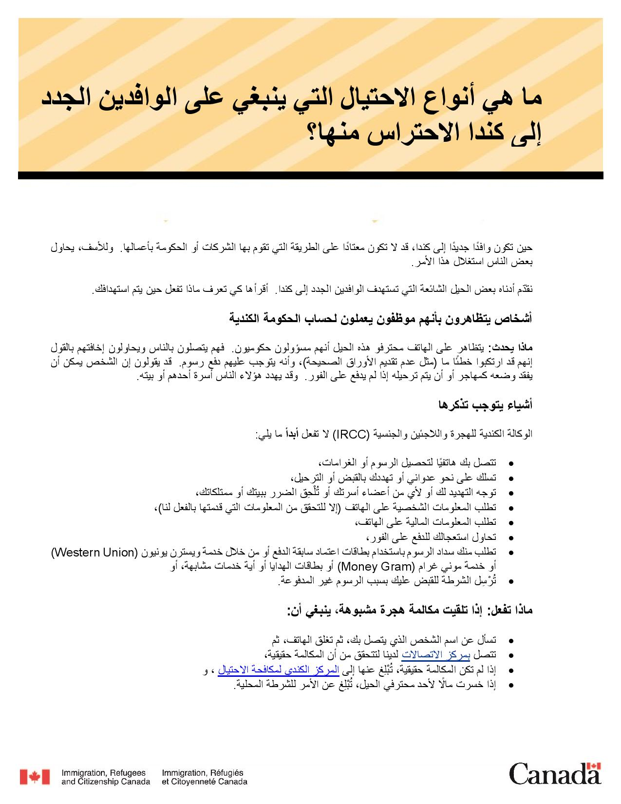 fraud_newcomers_arabic-page-001