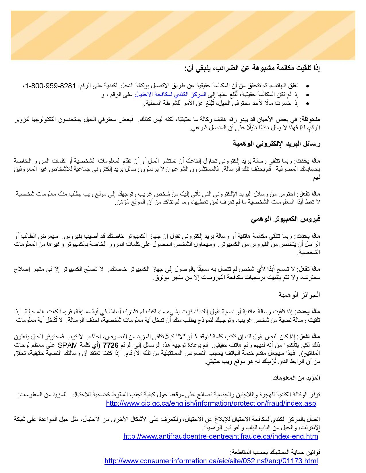 fraud_newcomers_arabic-page-002